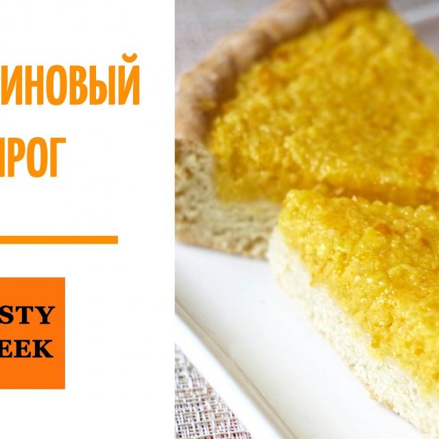 Апельсиновый пирог | Видео рецепт tastyweek