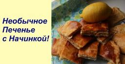 Юлия Минаева -  Необычное Печенье с Начинкой! | How to Make Lemon Cookies.