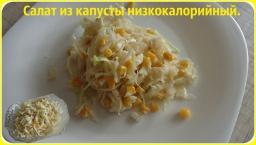 """Ольга Уголок -  Салат с капустой, с кукурузой и яблоком. Назовем его """"Весенний"""""""