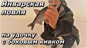 ПашАсУралмашА:-Январская ловля на удочку с боковым кивком