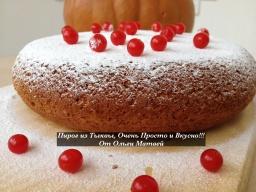 Ольга Матвей  -  Пирог из Тыквы (Тыквенный Пирог) Очень Просто и Вкусно   Pumpkin Pie Recipe