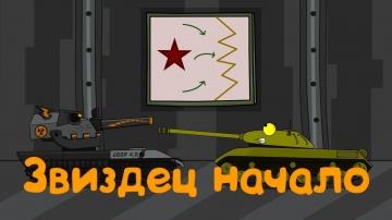 Звиздец начало Мультики про танки good