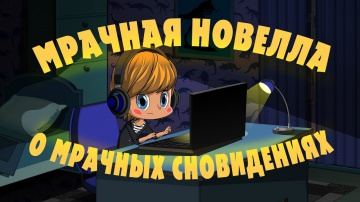 Машкины Страшилки - Мрачная новелла о мрачных сновидениях