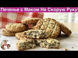 Ольга Матвей  -  Печенье с Маком На Скорую Руку (Poppy-Seed Biscuits Recipe)