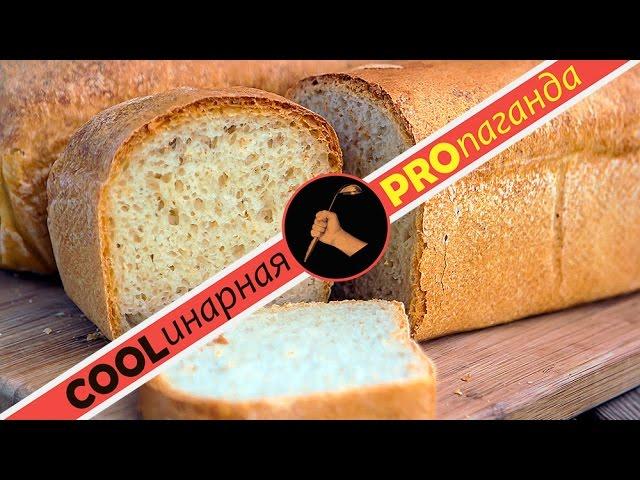 Домашний хлеб в духовке. Смотреть
