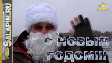 Новогоднее поздравление от [salapinru]