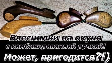 ПашАсУралмашА:-Блеснилка на окуня с комбинированной ручкой