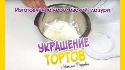 Изготовление королевской глазури - Royal icing recipe - Украшение тортов с Натальей Фёдоровой