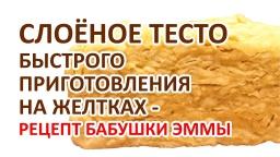 Слоёное тесто на желтках - Рецепт Бабушки Эммы