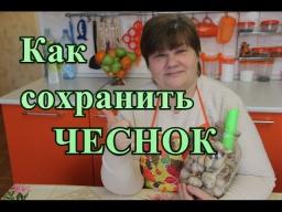 Юлия Минаева -  Хранение чеснока. Чеснок будто только с грядки.