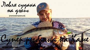 Ловля судака летом. Джиг - спиннинг. Приманки на судака. Рыбалка 2017.