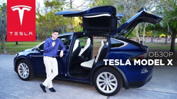 Тест-драйв Tesla Model X 2018. Обзор лучшего электрокара в мире из США