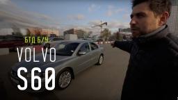 Volvo S60 - Большой тест-драйв (б/у) | Большой тест драйв