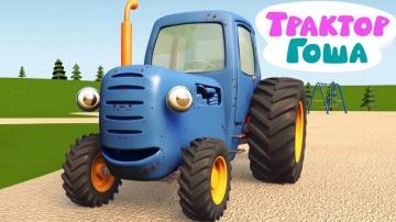 Синий Трактор Гоша Развивающие мультфильмы для детей