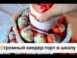 ОРГРОМНЫЙ КИНДЕР ТОРТ В ШКОЛУ ( детский сад, детям, ребенку, подарок, от коллектива)