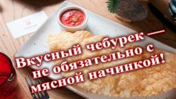 ♠Вкусный чебурек   чебурек с брынзой Пузырчатое тесто и сочная начинка - Видео рецепт
