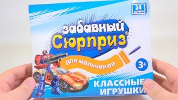 Забавный Сюрприз для мальчиков - русский Киндер Сюрприз