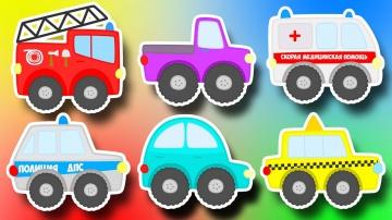Мультики про машинки. Пожарная машинка, Полицейская машина, Скорая помощь, Такси. Мультфильмы