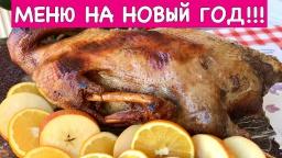Ольга Матвей - Меню на Новый Год + Рецепт Гуся