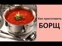 Как приготовить Борщ | Рецепт приготовления пошаго
