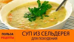 Суп пюре из сельдерея и цветной капусты | Рецепт приготовления
