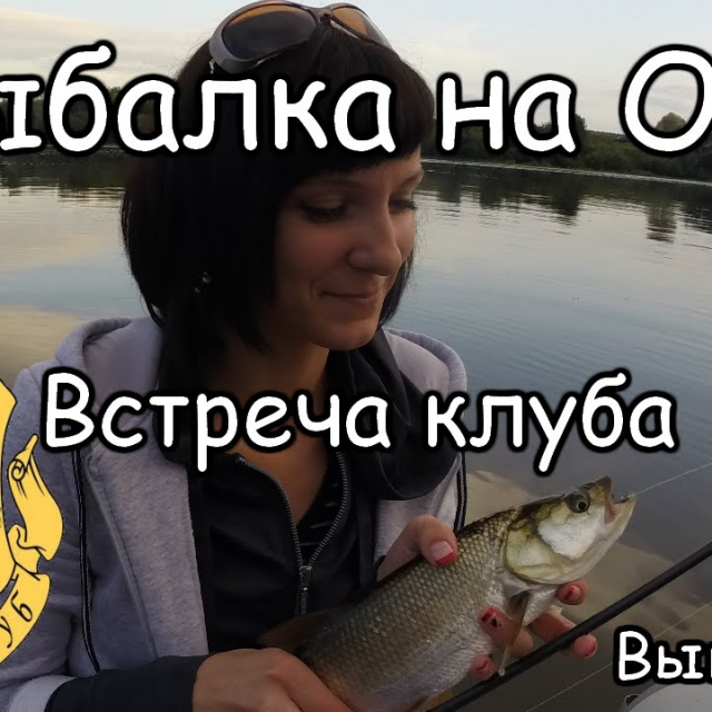 Встреча клуба Рыбалка в Подмосковье на реке Ока.