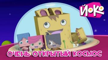 ЙОКО - Трейлер - Очень открытый космос  - Новые мультфильмы для детей