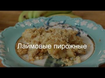 Юлия Высоцкая — Лаймовые пирожные