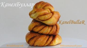 Позитивная Кухня Шведские БУЛОЧКИ С КОРИЦЕЙ Канелбуллар - Swedish buns KANELBULLAR