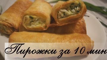 Калинина Наталья  Пирожки за 10 минут  в духовке с луком и яйцом  из лаваша / Быстрые и очень  вкусн