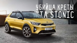 Kia Stonic 2017 | Большой тест драйв Убийцы Креты