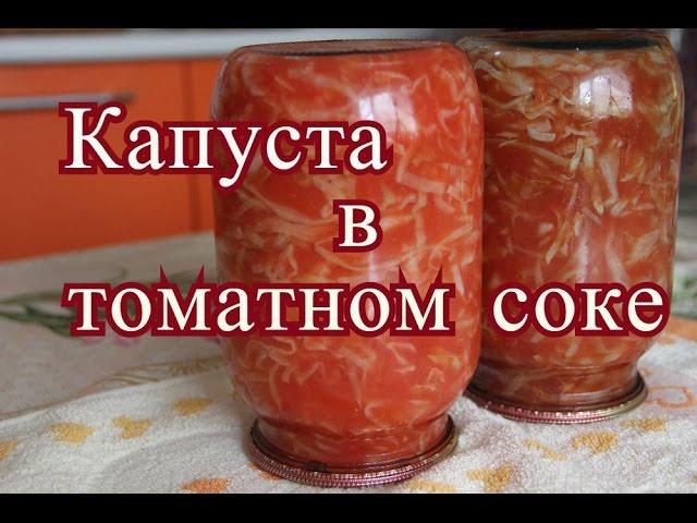 Капуста в томатном соке. Заготовки на зиму