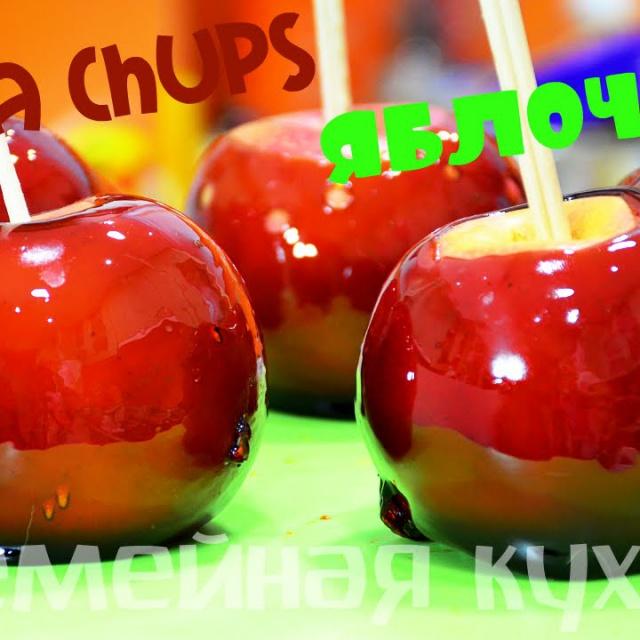 Яблочный Чупа Чупс