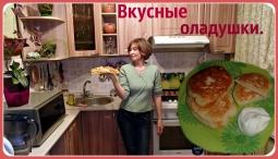 Ольга Уголок -  Вкусные оладьи. Оладьи на кефире.