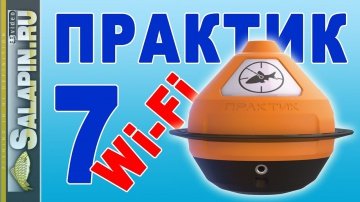 Эхолот Практик 7 Wi-Fi. Обзор новинки. [salapinru]
