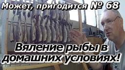 """ПашАсУралмашА:-Может, пригодится №68 """"Вяление рыбы в домашних условиях""""!"""