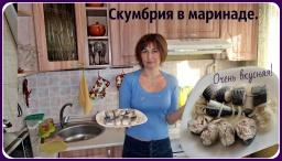 Ольга Уголок -  Скумбрия в маринаде очень вкусная и нежная. Простой рецепт малосольной рыбы.
