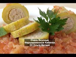 Ольга Матвей  -  Фаршированные Кабачки Очень и Очень Вкусно!  | Stuffed Zucchini Recipe