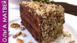 Ольга Матвей  -  Шоколадно-Ореховый Торт (Просто Обалденный и Сочный) | Chocolate Nut Cake Recipe