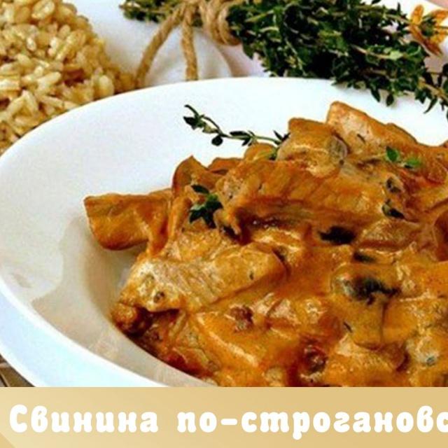 Рецепты из свинины с фото - Свинина по-строгановски с грибами