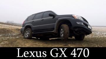 Lexus GX 470 - Тест-Драйв (Обзор Лексус на базе Toyota Land Cruiser Prado 120)