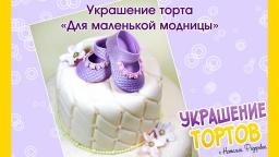 Украшение торта «Для маленькой модницы» - Украшение тортов с Натальей Фёдоровой