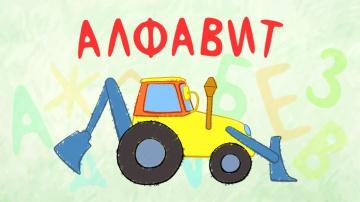 Развивающие мультики для малышей - Детская песенка - Алфавит Учим буквы