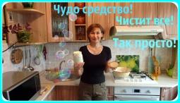 Ольга Уголок -  Универсальное средство для чистоты. Чистящее средство отмоет все.
