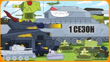 Стальные монстры Мультики про танки ВСЕ СЕРИИ
