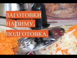 Юлия Минаева -  Готовимся к Сезону Заготовок на Зиму. Мой Новый Помощник - Кухонный Комбайн Kitfort