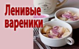 """""""Ленивые вареники"""" ПАЛЬЧИКИ ОБЛИЖЕШЬ - Видео рецепт"""