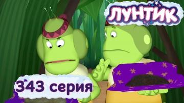 Лунтик и его друзья - 343 серия. Подарок ко Дню рождения