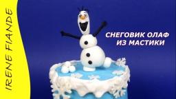 #Снеговик Олаф из мастики для торта. Олаф холодное сердце