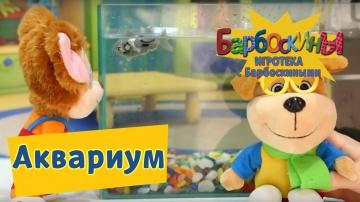 Игротека с Барбоскиными ⭐ Познаем мир с Генной. Аквариум ⭐ Новая серия